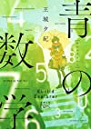 青の数学 (新潮文庫nex)