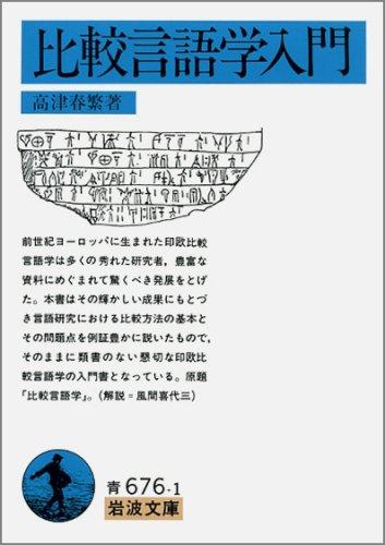 比較言語学入門 (岩波文庫)の詳細を見る