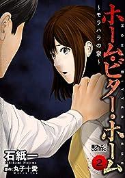 ホーム・ビター・ホーム~モラハラの家~ : 2 (アクションコミックス)