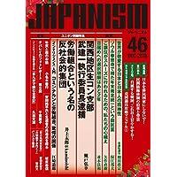 ジャパニズム 46 (青林堂ビジュアル)