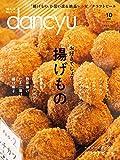 dancyu (ダンチュウ) 2019年 10月号 [雑誌]