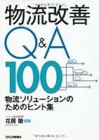 物流改善Q&A100―物流ソリューションのためのヒント集