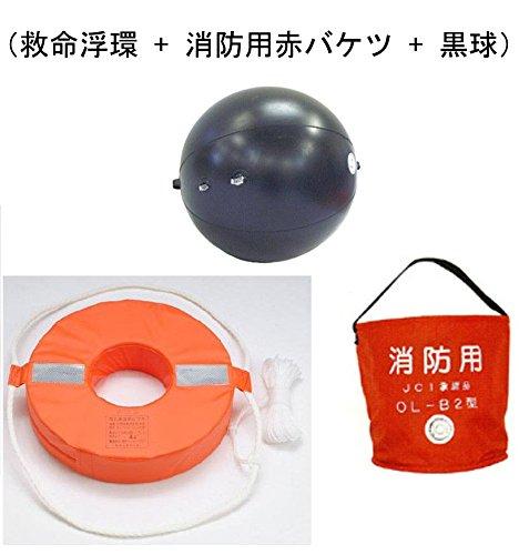 オーシャン 小型船舶用 法定備品 セット ( 救命浮環 + 赤バケツ + 黒球 )
