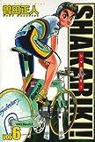 シャカリキ!〔ワイド〕(6) (ビッグコミックスワイド)