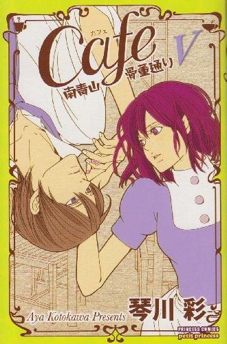 Cafe南青山骨董通り 5 (プリンセス・コミックス・プチ・プリ)の詳細を見る