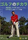 ゴルフのチカラ ドライバーの飛距離&方向性が確実にアップする、永井延宏の最新ゴルフ理論 [DVD]