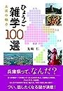 ひょうご雑学100選 五国の魅力 摂津・播磨・丹波・但馬・淡路