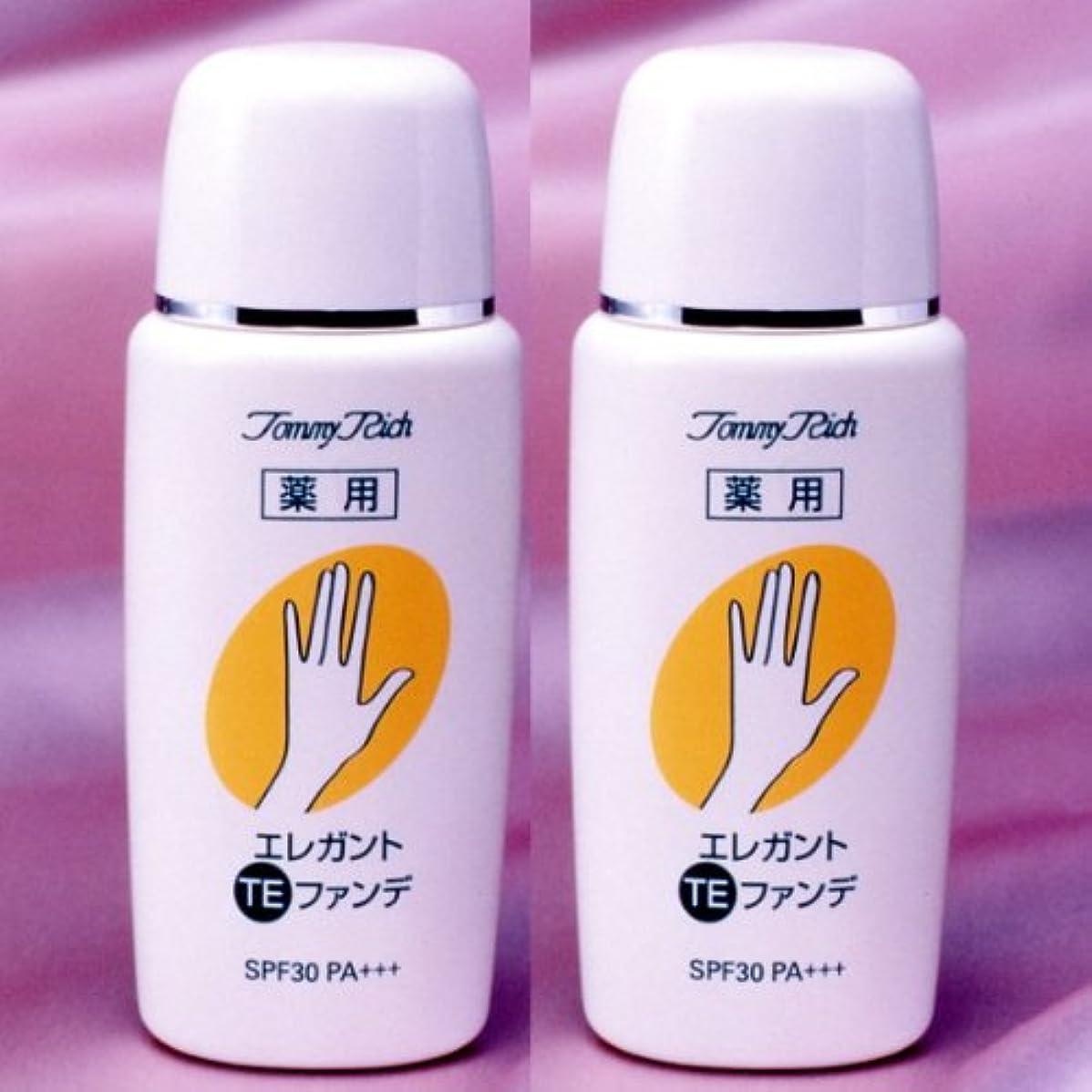 誇り黙なめらか手や腕のシミや老班をカバーして、白く清潔で美しい手になる!! 「薬用エレガントTEファンデ 2個セット」