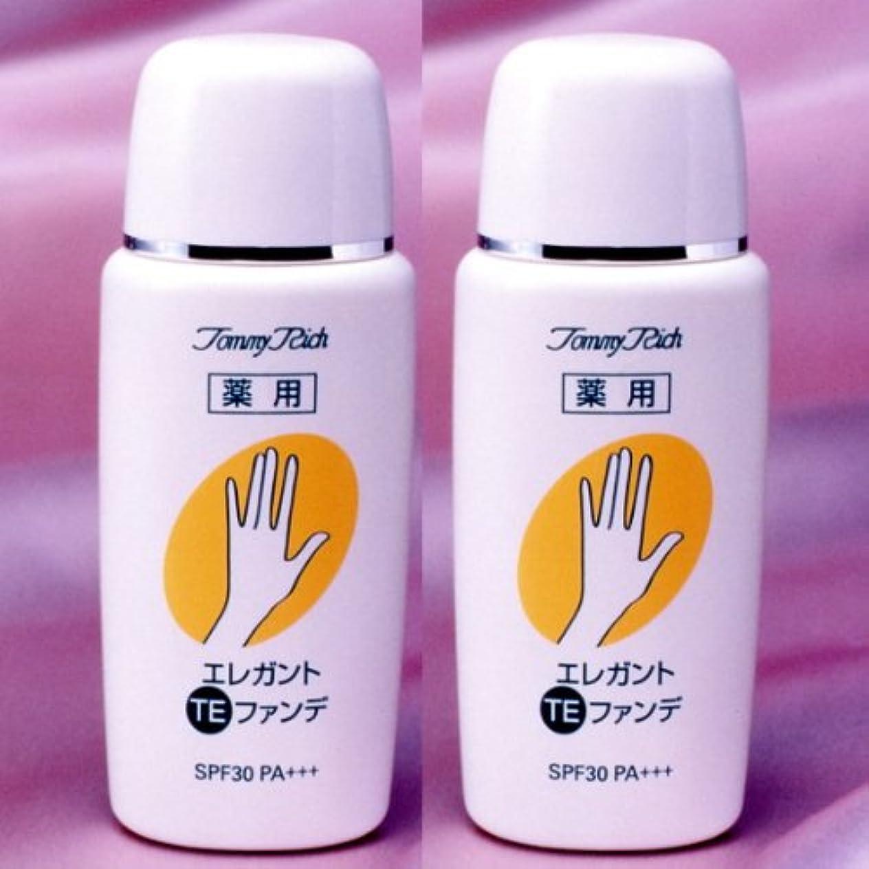 スピン指定不実手や腕のシミや老班をカバーして、白く清潔で美しい手になる!! 「薬用エレガントTEファンデ 2個セット」