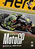 2012MotoGP Round 6 イギリスGP [DVD]