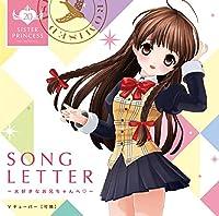 【Amazon.co.jp限定】SONG LETTER~大好きなお兄ちゃんへ♡~(オリジナル・缶バッチ付き)
