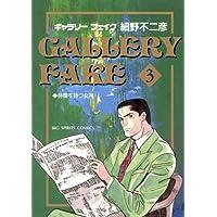ギャラリーフェイク(3) (ビッグコミックス)