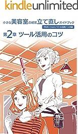 小さな美容室の「経営立て直し」ガイドブック 第2章 ツール活用のコツ: 〜プロモーション/ツール活用/人材編〜  (菅野ブックス)