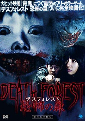 デスフォレスト 恐怖の森 [DVD]の詳細を見る