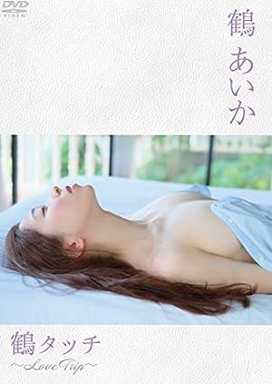 鶴あいか/鶴タッチ~Love Trip~ [DVD]