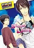 STORM LOVER夏恋!! (シルフコミックス 22-5)