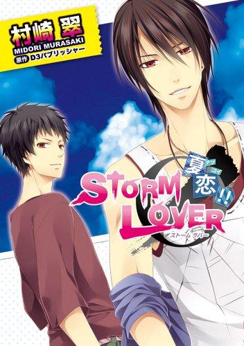STORM LOVER夏恋!! (シルフコミックス 22-5)の詳細を見る