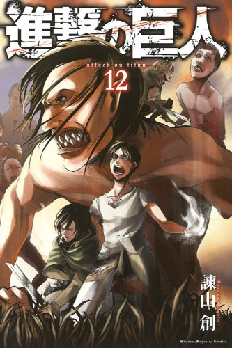 進撃の巨人(12) (講談社コミックス)の詳細を見る