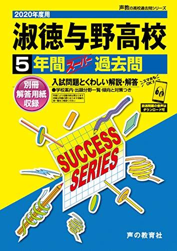S 5淑徳与野高等学...