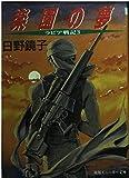 楽園の夢 (角川スニーカー文庫―ラビア戦記)