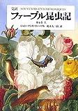 完訳 ファーブル昆虫記 第4巻 上