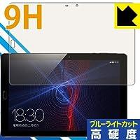 表面硬度9Hフィルムにブルーライトカットもプラス 9H高硬度[ブルーライトカット]保護フィルム Onda V10 Pro 日本製