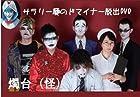 サラリー麺のドマイナー脱出DVD()