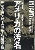 「アメリカの汚名:第二次世界大戦下の日系人強制収容所」販売ページヘ