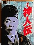 ムースペシャル日本神人伝 (学研ムックムースペシャル 神秘世界のすべてがわかる本 1)