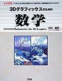 3Dグラフィックスのための数学 (I・O BOOKS)