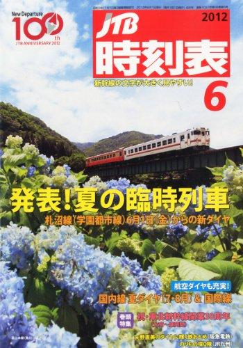 JTB時刻表 2012年 06月号 [雑誌]