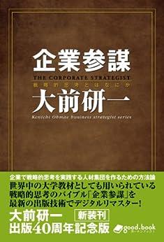 [大前 研一]の企業参謀 2014年新装版 Kenichi Ohmae business strategist series (大前研一books>Kenichi Ohmae business strategist series(NextPublishing))