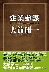 企業参謀 2014年新装版 Kenichi Ohmae business strategist series (大前研一books>Kenichi Ohmae business strategist series(NextPublishing))