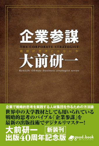 企業参謀 2014年新装版 Kenichi Ohmae business strategist series (大前研一books>Kenichi Ohmae business strategist series)