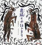 鹿踊りのはじまり (宮沢賢治の絵本シリーズ)