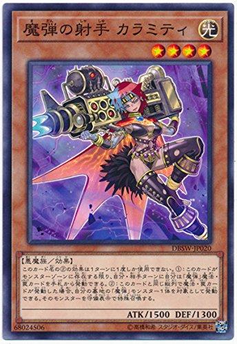 遊戯王/第10期/DBSW-JP020 魔弾の射手 カラミティ