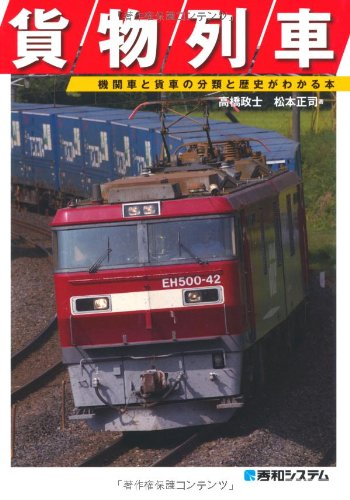 貨物列車 機関車と貨車の分類と歴史がわかる本の詳細を見る