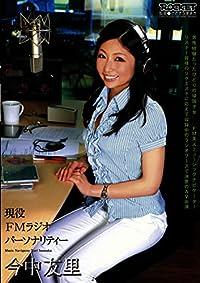 現役FMラジオパーソナリティー ...