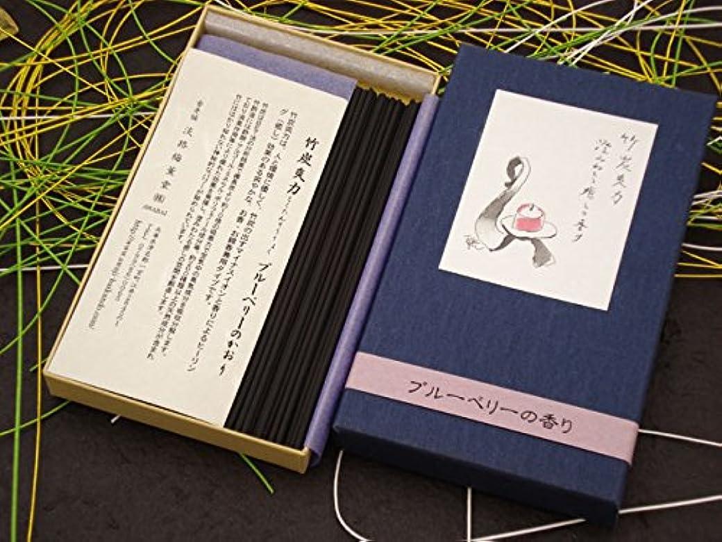 【お香】淡路梅薫堂 微煙タイプ【竹炭爽力 ブルーベリーのかおり 】