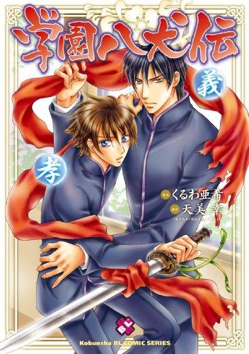 学園八犬伝 (kobunsha BLコミックシリーズ)の詳細を見る