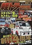 軽トラ CUSTOM Magazine VOL.5 (ぶんか社ムック)