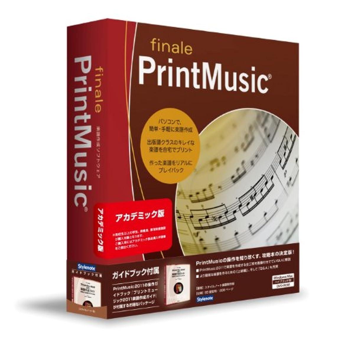 アグネスグレイパース盆地PrintMusic 2011アカデミック ガイドブック付属