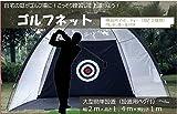 【Grey Market】ゴルフ 自宅練習用セット [並行輸入品]