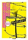 「花の命はノー・フューチャー: DELUXE EDITION (ちくま文庫...」販売ページヘ