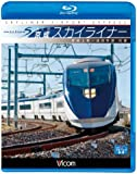 AE形 京成スカイライナー 京成上野~成田空港 往復(Blu-ray Disc)