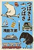 つばさよつばさ (集英社文庫)