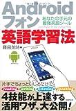 Androidフォン英語学習法—あなたの手元の最強英語ツール
