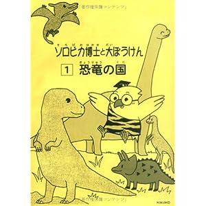 ソロピカ博士と大ぼうけん 1 恐竜の国