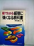 絵でわかる経理に強くなる教科書―教える人と教わる人の経理の実務 (1980年) (会社実務シリーズ)