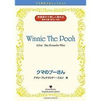 Winnie The Poo クマのプーさん (ゴマ英語文庫セレクション)